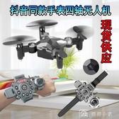 手表四軸遙控智慧WIFI迷你折疊重力感應無人機飛行器飛機玩具YXS交換禮物