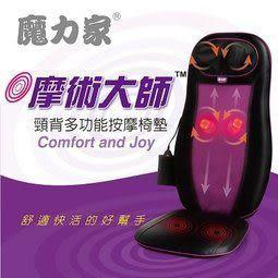 魔力家 摩術大師 頸背多功能按摩椅墊 (BY-060019/BY060019) 奢華紫
