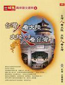 (二手書)台灣人看大陸 大陸人看台灣:兩岸徵文選粹④
