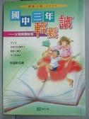 【書寶二手書T5/進修考試_INA】國中三年輕鬆讀:父母陪讀秘笈_牧語軒