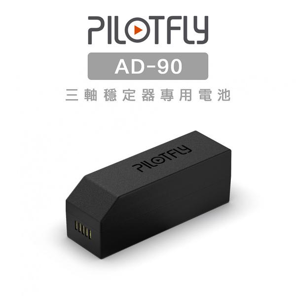 【EC數位】PILOTFLY AD-90 三軸穩定器專用電池 For  Adventurer 探險者 冒險家