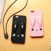 蘋果6s手機殼卡通可愛硅膠iPhone6plus女款兔子全包防摔掛繩禮物限時八九折