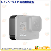 GoPro AJIOD-001 原廠替換護蓋 更換側邊護蓋 公司貨 適用 HERO8 Black