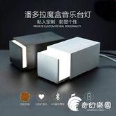 潘多拉創意音樂音響臺燈藍牙定制禮品LED充電觸控感應臥室床頭燈-奇幻樂園