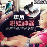 汽車後座車用支架 卡扣式 手機平板 鋁合金伸縮支架 車載 手機架 車用支架 手機支架
