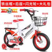 兒童自行車腳踏車2-5-6-7-8-9-10歲女孩寶寶男孩3小孩4單車男童車【狂歡萬聖節】