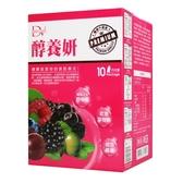 DV笛絲薇夢 醇養妍升級版10包入(野櫻莓+維生素E) 【小三美日】賈靜雯推薦