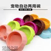 【618好康又一發】貓食盆狗碗 雙碗自動飲水貓碗狗盆寵物用品