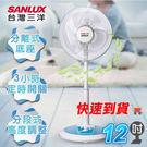 雙喬嚴選 SFL SANLUX台灣三洋 風扇 12吋機械式定時電風扇(立扇) EF-12STA
