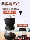 磨豆機 可水洗陶瓷磨芯手搖磨豆機家用小型手動咖啡豆研磨機粉碎器密封罐 優拓