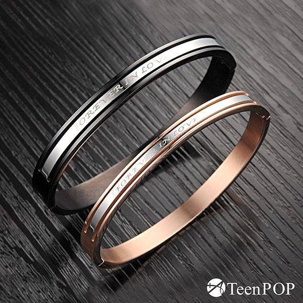 情侶手環 對手環 ATeenPOP 鋼手環 甜蜜摯愛 單個價格 聖誕節禮物
