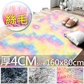 160x80cm紮染漸變色絲毛地毯.北歐大地毯.扎染長毛地毯.防滑毛絨地墊.加密加厚毛毯腳踏墊