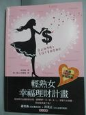 【書寶二手書T1/投資_HNY】輕熟女幸福理財計畫_宋智燕