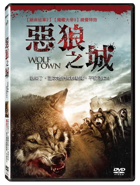 惡狼之城 DVD  (購潮8)