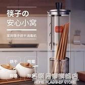魔凡帶烘干家用筷子刀具消毒機小型防霉紫外紅外線筷子殺菌器盒櫃【名購新品】