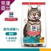 Hills 希爾思 8874 室內成貓7歲以上 雞肉特調 7.03KG/15.5LB 寵物 貓飼料 送贈品【免運直出】