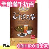 【小福部屋】日本 ORIHIRO 超值60包 南非茶 博士茶 養生 健康 冷泡 熱泡 上班族 長輩 京都 熱銷