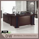 【多瓦娜】19058-606001 塞維爾5.8尺辦公桌組(含主管桌×1.活動側櫃×1.活動櫃×1)