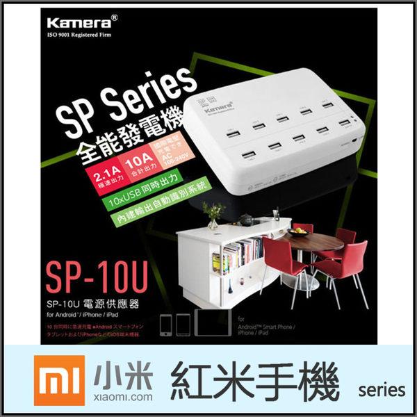 ◇佳美能Kamera SP-10U 10 Port USB電源供應器/小米 MIUI Xiaomi 紅米/紅米 Note/紅米 Note 2/紅米2/紅米1S