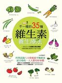 (二手書)不一樣的35種維生素養生療法