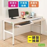 《DFhouse》頂楓150公分電腦桌+1抽1鍵-黑橡木色白楓木色