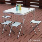 戶外鋁合金分體折疊桌椅便攜車載燒烤餐桌正方形手提箱麻將桌套裝   瑪奇哈朵