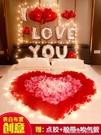 求婚布置創意用品生日派對錶白成人房間浪漫驚喜結婚氣球場景裝飾 【優樂美】