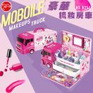 【瑪琍歐玩具】手提式豪華房車梳妝組/82...