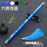 辰音成人初學精製竹笛子零基礎高檔演奏橫笛專業樂器兒童FG調黑色 流行花園