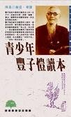 二手書博民逛書店 《青少年豐子愷讀本》 R2Y ISBN:9867370023│陳星