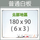 【耀偉】普通白板180*90 (6x3尺...