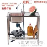 水槽 不銹鋼水槽廚房洗菜盆家用洗碗池單槽水池帶平台簡易洗碗槽帶支架 1995生活雜貨NMS
