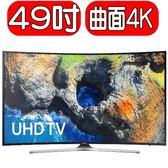 《特促可議價》SAMSUNG三星【UA49MU6300/UA49MU6300WXZW】《49吋》電視