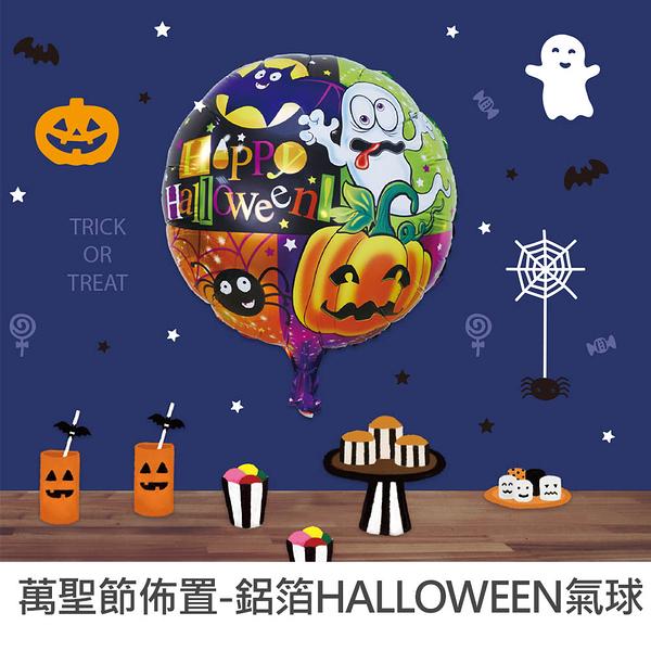 【促銷】珠友 DE-03165 萬聖節佈置-鋁箔HALLOWEEN氣球汽球/場景裝飾/派對佈置