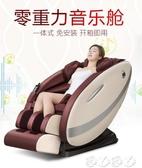 按摩椅 按摩椅家用全自動太空艙全身推拿揉捏多功能老年人電動智慧沙髮椅 LX 新品新品
