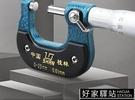卡尺 桂量數顯外徑千分尺0-25mm高精度0.001電子螺旋測微儀器卡尺 -好家驛站