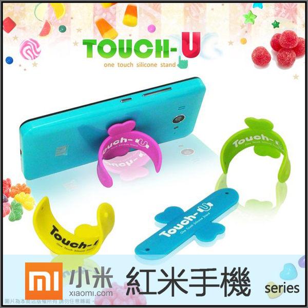 ◆TC-01 TOUCH-U 矽膠手機支架/固定架/懶人支架/小米 MIUI Xiaomi 紅米/紅米Note/紅米Note2/紅米Note3