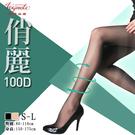 【衣襪酷】100D 俏麗 醫療彈性襪 DCY雙包覆紗 美形塑身襪 台灣製 華貴