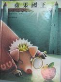 【書寶二手書T1/少年童書_IMM】蘋果國王_賴雅靜, 法蘭潔絲卡