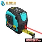 測距儀 激光卷尺數顯測距儀高精度紅外線智慧電子米尺盒尺測量房神器YTL 現貨
