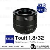 蔡司 ZEISS Touit 32mm F1.8 APS-C用 標準定焦鏡頭 1.8/32 for SONY E / Fujifilm X【正成公司貨】