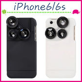 Apple iPhone6/6s 4.7吋 Plus 5.5吋  四合一鏡頭手機殼 組合式背蓋 魚眼 保護套 增距 拍攝神器手機套
