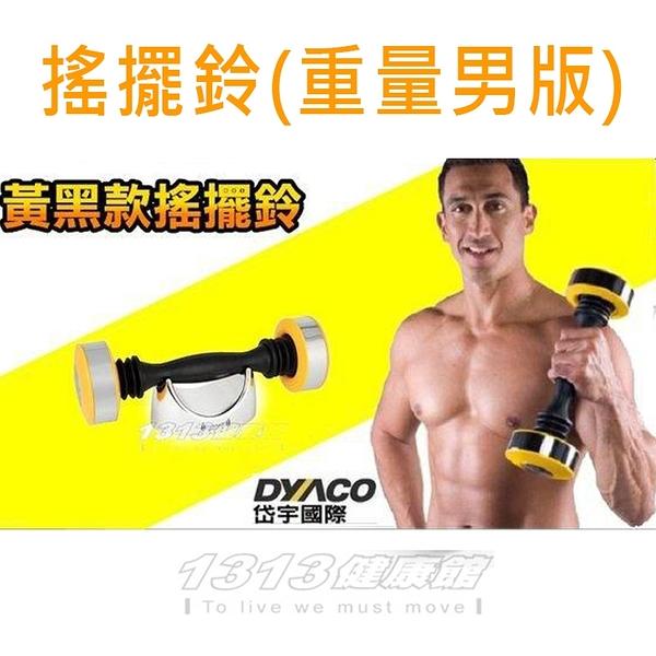 【1313健康館】【Shake Weight】搖擺鈴(男版) 黃黑款!每天只要六分鐘 強化肌肉!
