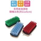 【珍昕】多用途清潔刷~隨機出色(約11x5cm)/清潔刷/洗衣刷/洗鞋刷
