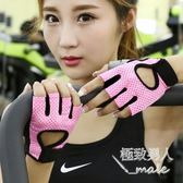 健身器械訓練半指透氣手套防滑護掌夏季薄款SMY6637【極致男人】