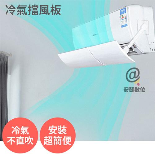 【冷氣擋風板】可伸縮 冷氣擋板 擋風版 冷氣導風板 防直吹 遮風 空調擋板