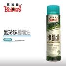 黑珍珠 台灣原生種-樟腦油...
