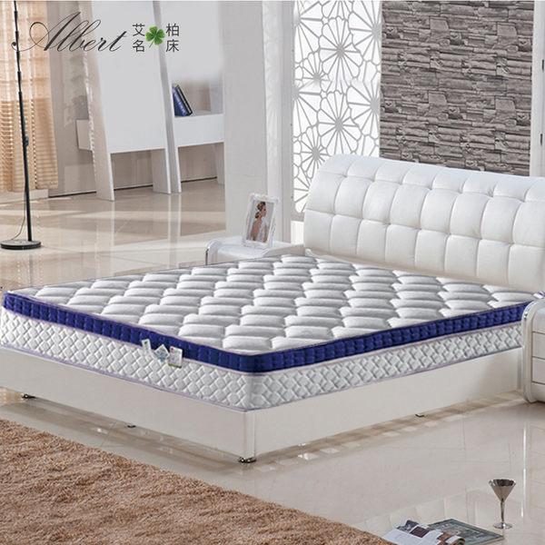【Albert】艾柏 正三線天絲涼爽3D透氣RecoTex Cool3.5尺單人環保獨立筒床墊(3.5x6.2尺)