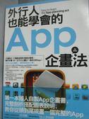 【書寶二手書T1/財經企管_LNU】外行人也能學會的App企畫法_林世益