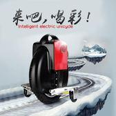 智慧平衡車風爾特智慧電動獨輪車自平衡車成人單輪體感火星車漂移車  DF  二度3C